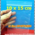ถุงซิปล็อกอย่างดีขนาด 10*15 ซม. 1 กก. มีประมาณ 390 ใบ