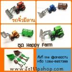 รถจิ๋วมีลานชุด Happy Farm รถบรรทุก รถตักดิน