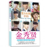 Photobook China Kim Soo Hyun (ปกแข็ง 96P)