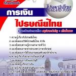 คู่มือเตรียมสอบการเงิน ไปรษณีย์ไทย