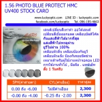 1.56 PHOTO BLUE PROTECT HMC UV400 [STOCK CARO]