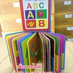 หนังสือโฟม สอน ABC