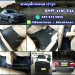 ยางปูพื้นรถยนต์เข้ารูป ราคาถูก BMW 318 E46 กระดุมสีดำขอบดำ