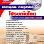 คู่มือเตรียมสอบบริหารธุรกิจ เศรษฐศาสตร์ ไปรษณีย์ไทย