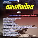 คู่มือเตรียมสอบนิติกร กองบัญชาการกองทัพไทย