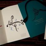 The Conference of the Birds (2009) การออกแบบหนังสือที่สวยที่สุดเล่มหนึ่งในโลก