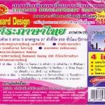แผนการจัดการเรียนรู้หลักสูตรใหม่ 2551 ภาษาไทย ป.2 Backward Design