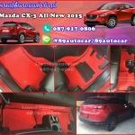 พรมดักฝุ่นไวนิล Mazda CX-3 สีแดงขอบดำ