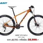 จักรยานเสือภูเขา Giant XTC SLR 4 30สปีด Deore (650b) 2017