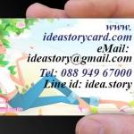 นามบัตรพีวีซีการ์ด 380 นามบัตรแนะนำธุรกิจ