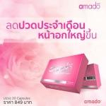 Amado Pink ลดปวดประจำเดือน หน้าอกกระชับ ผิวสวย