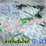 สารกันชื้นซองกระดาษ 10 กรัม(แพ็ค100ซอง)