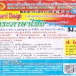 แผนการจัดการเรียนรู้หลักสูตรใหม่ 2551 ภาษาไทย ม.2 Backward Design