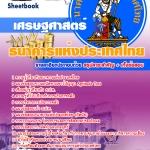 คู่มือเตรียมสอบเศรษฐศาสตร์ ธปท.ธนาคารแห่งประเทศไทย