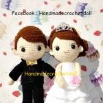 ตุ๊กตาแต่งงาน เจ้าบ่าวเจ้าสาว 9 นิ้ว