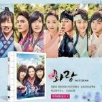 Photobook Hwarang - KBS Drama