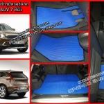 ผ้ายางปูพื้นรถยนต์ Volvo XC-90 ลายธนูสีฟ้าขอบดำ