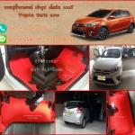 พรมปูพื้นรถยนต์ Toyota Yaris 2016 ไวนิลสีแดงขอบแดง