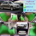 ผ้ายางเข้ารูปปูรถยนต์ราคาถูกส่งฟรี BMW 730 F02 ลายกระดุมสีเขียวขอบม่วง