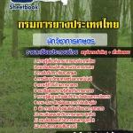 คู่มือเตรียมสอบนักวิชาการเกษตร การยางประเทศไทย