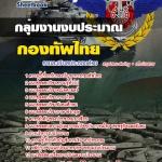 คู่มือเตรียมสอบกลุ่มงานงบประมาณ กองบัญชาการกองทัพไทย
