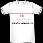 วิธีวัดไซส์เสื้อ (ขนาดรอบอก)