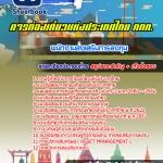 คู่มือเตรียมสอบพนักงานส่งเสริมการลงทุน การท่องเที่ยวแห่งประเทศไทย
