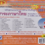 CD-ROM สื่อการสอนหลักสูตรแกนกลาง (เลือกรายการ)