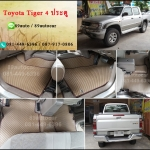 พรมกระดุมปูพื้นรถยนต์เข้ารูป Toyota Tiger กระดุมสีน้ำตาล