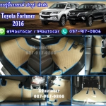 พรมกระดุมรถยนต์ Toyota Fortuner 2015-2017 กระดุมสีครีมขอบฟ้า