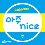 Poster + Seventeen - Repackage Album [FIRST LOVE&LETTER] (Nomal Edition)