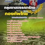 คู่มือเตรียมสอบกลุ่มงานบรรณารักษ์ กองบัญชาการกองทัพไทย