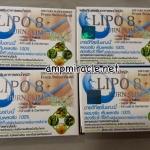 LIPO8 ไลโป8 BURN SLIM ไฟเบอร์สูง ยับยั้งการเปลี่ยนแป้งเป็นน้ำตาล ลดควาอยากอาหาร ดักจับไขมันให้ไขมันออกมาพร้อมกับการขับถ่าย ช่วยให้ระบบขับถ่ายดีขึ้น