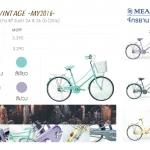 จักรยานแม่บ้านญี่ปุ่นวินเทจ ยี่ห้อ Meadow รุ่น City Vintage 2016