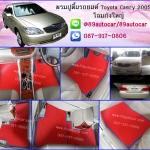 ผ้ายางปูพื้นรถยนต์ Toyota Camry โฉมถังใหญ่ ธนูสีแดงขอบฟ้า