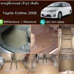 ผ้ายางกระดุมปูพื้นรถยนต์ Toyota Estima สีครีมขอบครีม