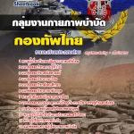 คู่มือเตรียมสอบกองบัญชาการกองทัพไทย กลุ่มงานกายภาพบำบัด