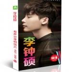 โปสการ์ด Lee Jong Suk (ver.3)