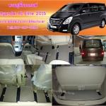 ขายพรมปูพื้นรถเข้ารูป Hyundai H1 Elite ไวนิลสีครีมขอบครีม