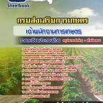 คู่มือเตรียมสอบเจ้าพนักงานการเกษตร กรมส่งเสริมการเกษตร