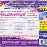แผนการจัดการเรียนรู้หลักสูตรใหม่ 2551 ภาษาไทย ป.4