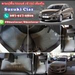 พรมกระดุมรถยนต์ Suzuki Ciaz กระดุมสีเทาขอบเทา