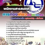 คู่มือเตรียมสอบ พนักงานสารสนเทศ การท่องเที่ยวแห่งประเทศไทย
