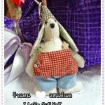 ตุ๊กตาพวงกุญแจพี่กระต่าย ผู้ชาย (Bunny Key Chain#Boy)