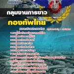 คู่มือเตรียมสอบกลุ่มงานการข่าว กองบัญชาการกองทัพไทย