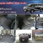 พรมไวนิลดักฝุ่น Toyota Vellfire 2015-2017 ไวนิลสีดำขอบดำ