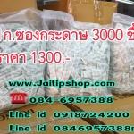 สารกันชื้น 1 กรัม ซอง กระดาษ 3000 ชิ้น 1300./ บาท