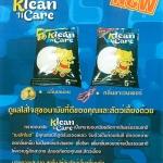 Klean'n Care 5L. ทรายแมว L.