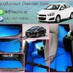 ขายพรมรถยนต์ Chevrolet Sonic ลายธนูสีฟ้าขอบดำ