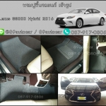 พรมรถยนต์เข้ารูป Lexus ES300 H 2016 ไวนิลสีเทาขอบเทา